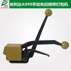 广州不锈钢板免扣钢带捆扎机 惠州手动免扣钢带打包机