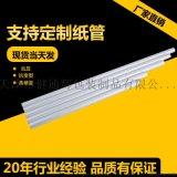 天津紙管廠定制鋁箔紙管紙筒包裝圓筒紙芯管圓形紙筒