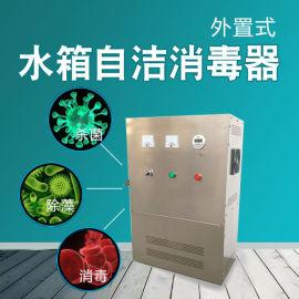 消毒设备 臭氧发生器定制 水箱自洁杀菌器全国包邮