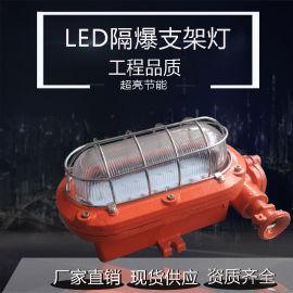 【支架灯】矿用防爆防水防腐隔爆型LED支架灯