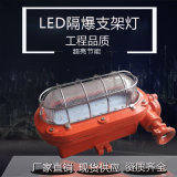 【支架燈】礦用防爆防水防腐隔爆型LED支架燈