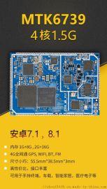 6739,安卓核心板,MTK6739安卓核心板