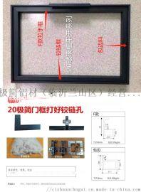 、极简窄框20铰链款 极简窄边框玻璃-边框 铝型材