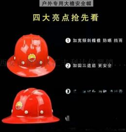 安全帽西安安全帽ABS安全帽137,72120237