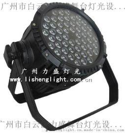 LED防水帕燈 大功率帕燈LED帕燈 戶外防水帕燈 54顆3W帕燈 演出舞臺帕燈