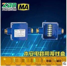【正安防爆】JHH-2电缆电路用接線盒