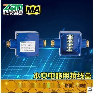 【正安防爆】JHH-2電纜電路用接線盒