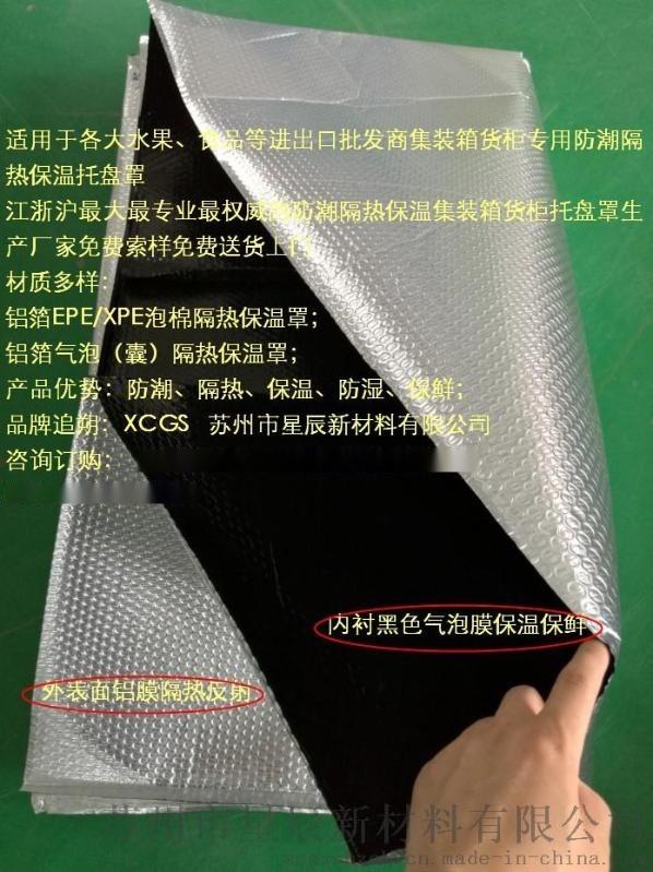 苏州星辰大量批发定制多功能保温内衬袋|食品化工药品**防潮保温保鲜隔热袋|集装箱内部双向热反射隔热保温罩|