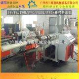出口品质POM棒材挤出机 PVDF棒材生产线