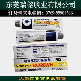 【原装正品】施敏打硬SX720WH丨UL密封胶丨阻燃胶丨电子胶丨白胶