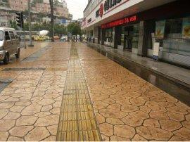 彩色地坪;彩色混凝土;压模地坪;透水地坪;