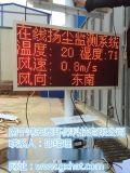 南宁本地工地扬尘在线监测系统厂家价格