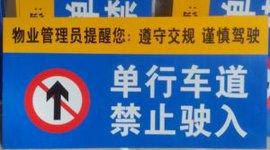敦煌停车场指示标志牌 ** 2900 4099