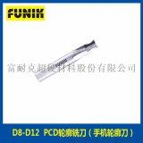 PCD超硬手機外殼銑刀、筆記本外殼銑刀、圓弧輪廓高光銑刀