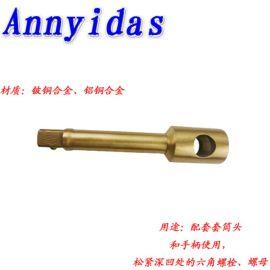 安易达思防爆套筒连接杆防爆铜质接杆扳手