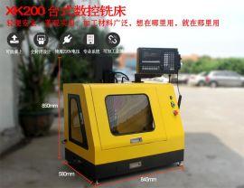 XK200小型数控铣床 佛山小型机床 教学机床