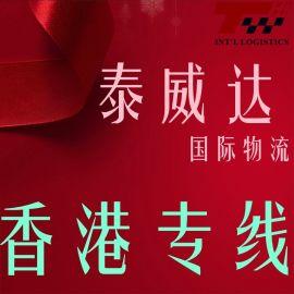 国际物流珠三角广州东莞深圳到香港专线货运 中港货运进出口清关