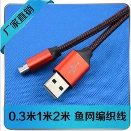 厂家直销安卓MicroUSB充电线铝合金网2.4A手机数据线V8编织数据线