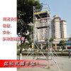 广州圆盘式脚手架,可移动工作架,2.5米铝合金平台