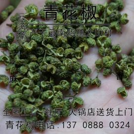 雲南昭通炎山花椒/農戶自銷青花椒/麻椒雲滿澤廠家
