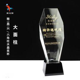 企业员工表彰水晶纪念奖杯 保险销售员奖杯