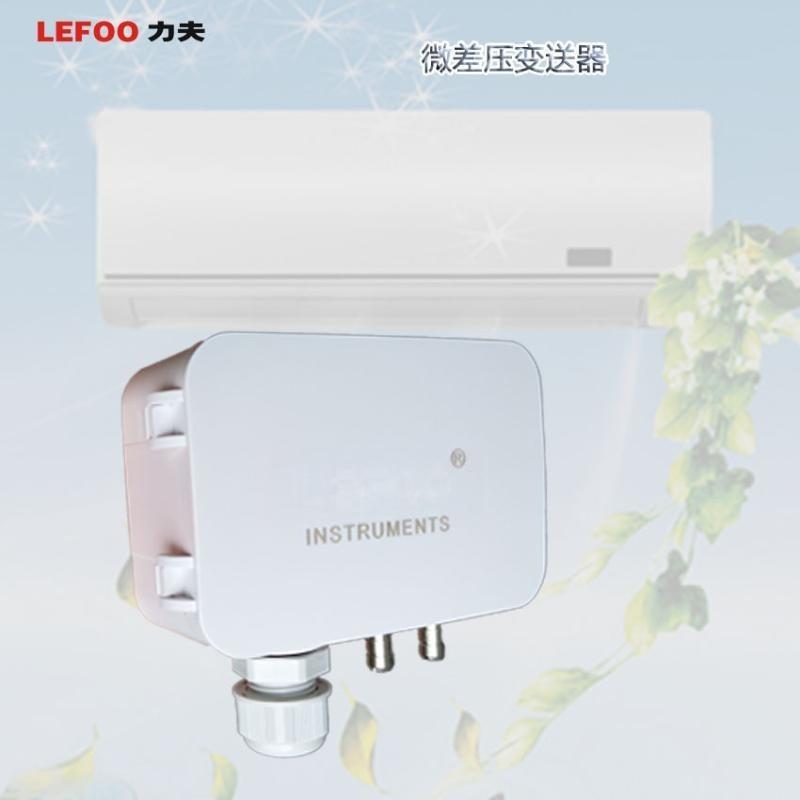 中央空調壓差變送器 智慧餘壓感測器 氣體壓差變送器