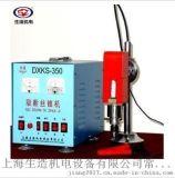 常州冷焊机 DXKS-350取断丝锥机