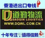 有货从苍南到香港物流运费怎么算?几天到?