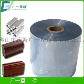 工厂供应透明热收缩膜 PVC包装薄膜 铝材塑封膜 打包膜印刷 定制