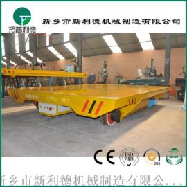 低压轨道供电系列电动平板车 车间载重车