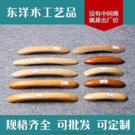 東洋木工藝 木門木拉手 櫥櫃木拉手 配件木拉手