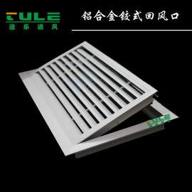 铝合金中央空调门铰式回风口百叶可打开百叶