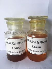 碳板拉挤专用耐高温环氧树脂料LJ06
