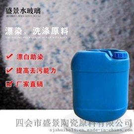 批发环保洗涤助剂 清洁原料水玻璃液体 工业级泡花碱盛景厂家**