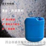 批發環保洗滌助劑 清潔原料水玻璃液體 工業級泡花鹼盛景廠家直銷