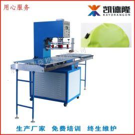贵州凯隆高周波高频热合熔接机防水包防水桶焊接加工设备