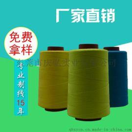 庆弘线业棉包涤包芯线 涤棉缝纫线生产厂家