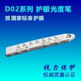 良谱PL-D02系列护眼光度笔/监测光线/保护视力