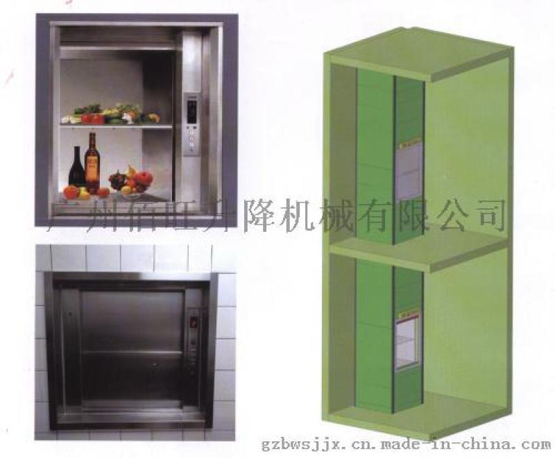 传菜机厂家传菜梯传菜电梯免费服务