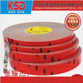 上海3M胶带冲型、3M双面胶模切加工冲型
