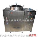 溶劑回收機超聲波清洗機山東鑫欣