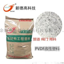 PVDF塑料 氟塑料 耐腐蚀耐氧化