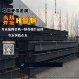 高頻焊接H型鋼華夏天信品質