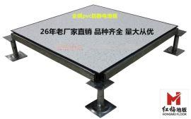 控制室机房防静电地板 陕西红梅防静电地板