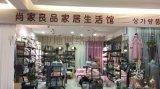 家居布藝 北京生活館加盟 尚家良品