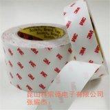 桂林3M9888T雙面膠、原裝正品雙面膠