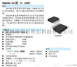 智能音响模拟转到数字芯片MS1808技术支持