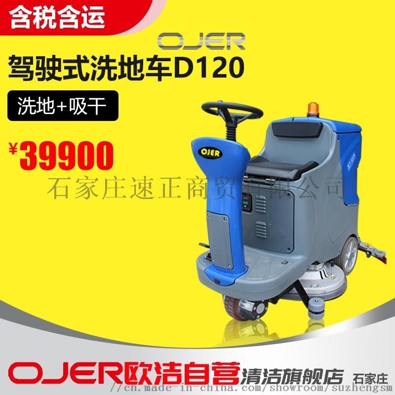 欧洁D120驾驶式洗地机,电动洗地车供应