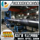 湛江肇慶江門Q235螺旋管批發 可做3pe 8710 環氧煤瀝青防腐加工