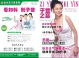 醫療雜誌印刷